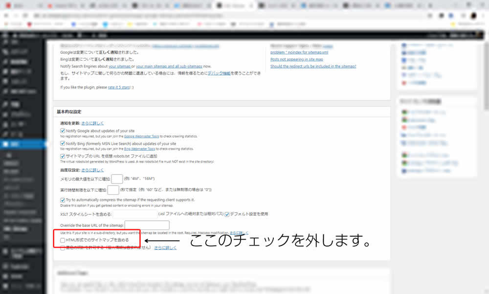 Google XML Sitemapsの設定画面