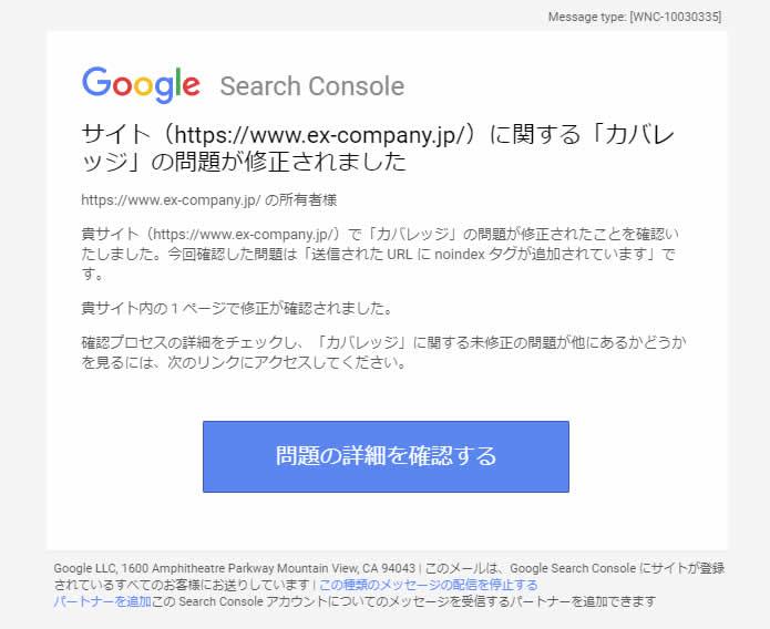 Google Search Console メール