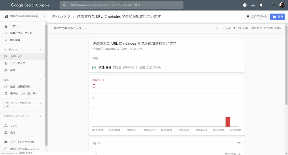 Google Search Console カバレッジ確認画面